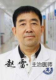 赵雷 主任医师 30年男科临床经验 广州建国男科医院委员 问诊量:3872患者好评:★★★★★