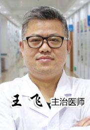 王飞 主任医师 中国医师协会会员 近30年男科临床经验 问诊量:3978患者好评:★★★★★