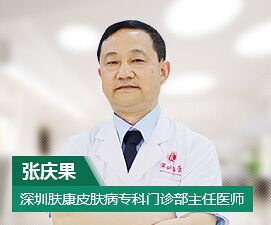 深圳肤康皮肤病医院简介