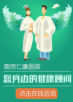 南京仁康医院口碑