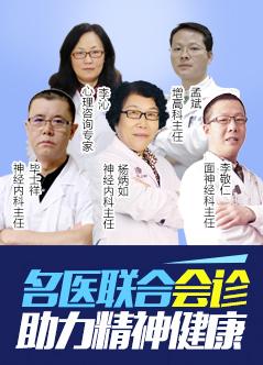 南京仁康医院抑郁症