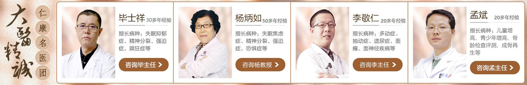 南京精神科医院