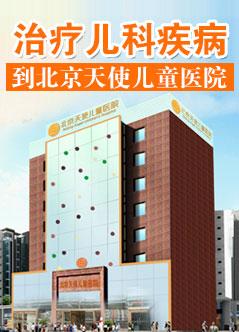 北京脑瘫医院哪家好