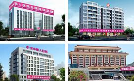深圳丽人妇科医院