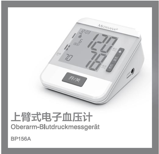 Medisana 上臂式电子血压计BP156A