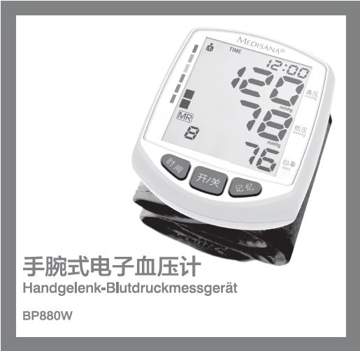 Medisana 手腕式电子血压计BP880W
