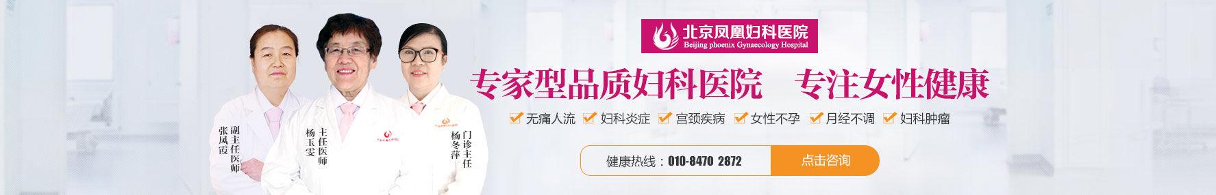 北京凤凰妇科医院