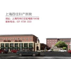 上海百佳妇产医院月子餐品鉴