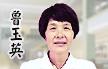 鲁玉英 特邀专家 中华医学学会会员 中国计划生育协会会员,中国微创整?#38382;质?#20250;员 问诊量:4613患者好评:★★★★★