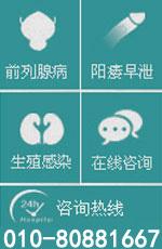 北京京大医院