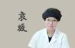 袁二二 妇科主治医师 从医近30年 中华临床医学会会员 问诊量:3900
