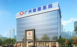 广州建国医院性病科