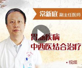 北京德胜门中医院胃肠科简介