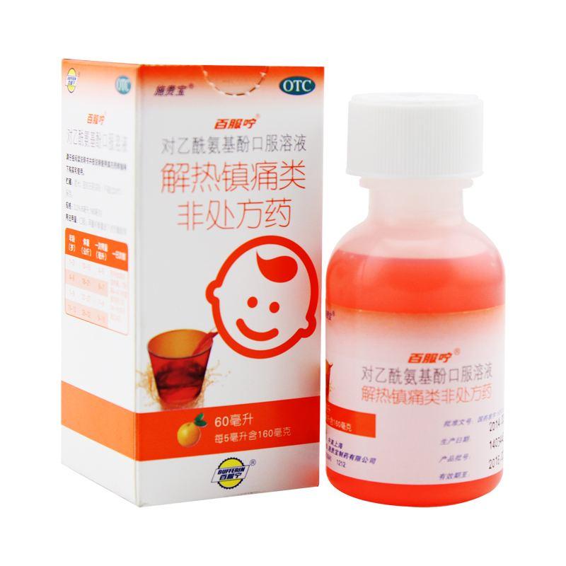 对乙酰氨基酚口服溶液