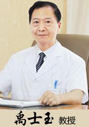 禹士玉 主任医师 北京男科研究院专家组成员 问诊量:3752 患者好评:★★★★★