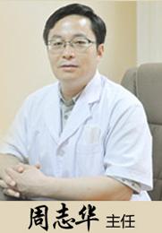 周志华 主任医师 中国性学会会员 问诊量:3665 患者好评:★★★★★