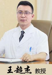 王超杰 主任医师 中华医学会男科学会会员 问诊量:3460 患者好评:★★★★★
