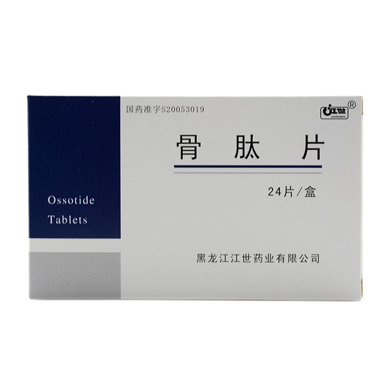 骨肽片(江世)