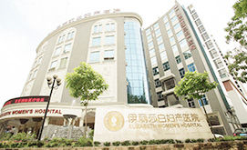 广州伊丽莎白妇产医院