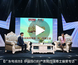 【健康大视界】广州伊丽莎白妇产医院女性如何远离妇科疾病?