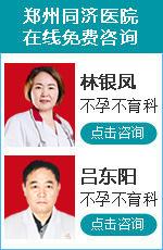 郑州不孕不育专科医院