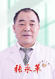 张永革 性病科室主任 中国性病科协会会员 中国男科协会会员 问诊量:3913患者好评:★★★★★