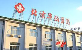 北京华坛癫痫病医院