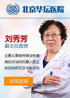 北京癫痫病医院哪家好