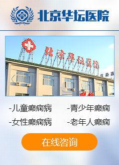 北京治疗癫痫的医院