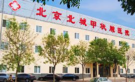 北京北城甲状腺医院
