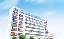 上海长江癫痫病医院