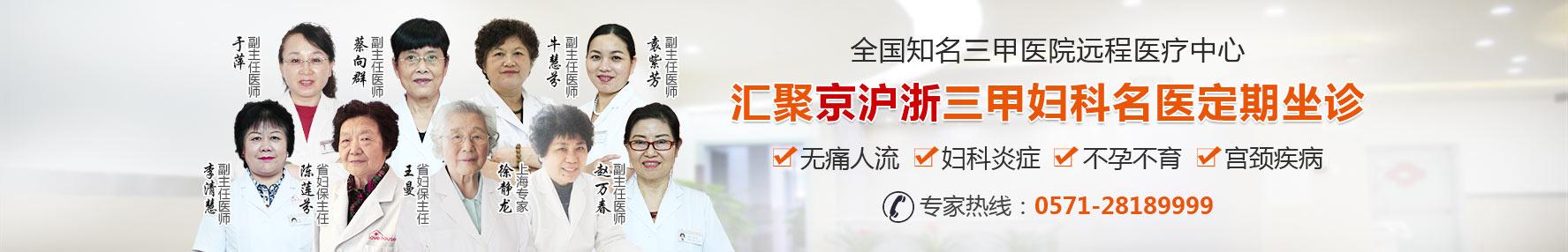 杭州红房子医院