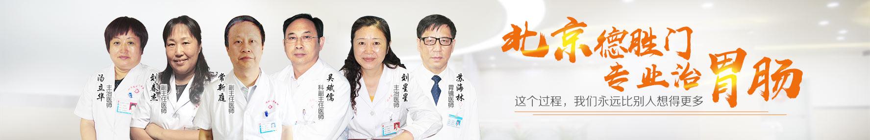 北京胃肠医院
