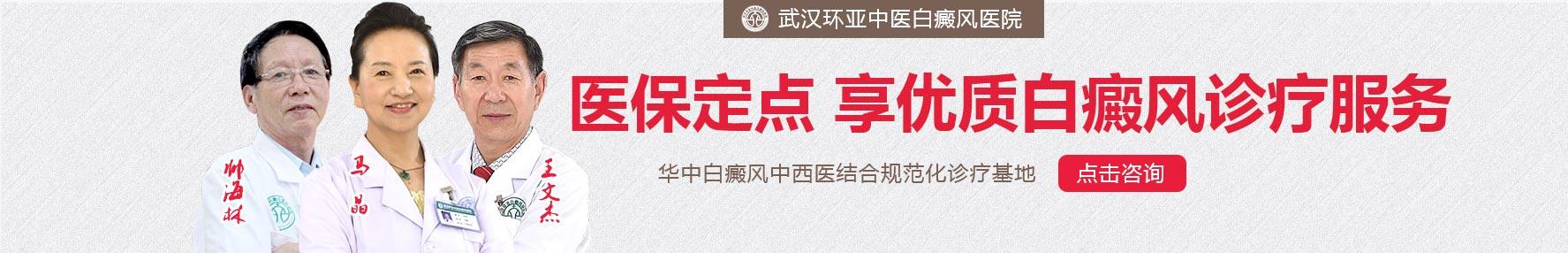 武汉治疗白癜风效果好的医院