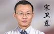 宋卫东 主任医师 亚太性医学会会员 中西医结合男科学北京分会委员 问诊量:3562患者好评:★★★★★