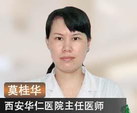 西安华仁医院简介