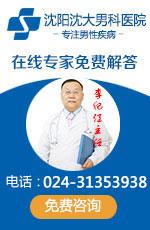 沈阳男科专科医院
