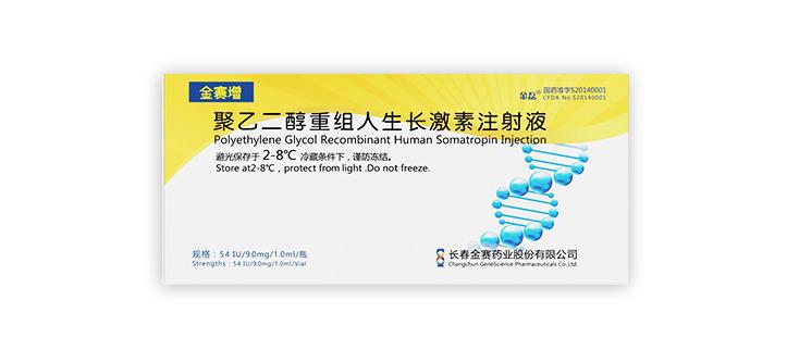 聚乙二醇重组人生长激素注射液(金赛增)