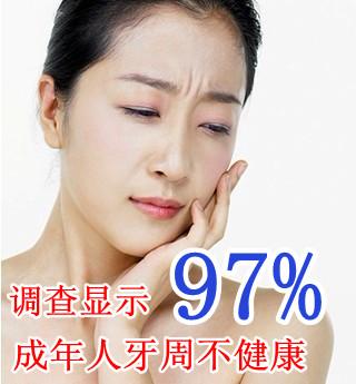 调查显示:97%成年人牙周不健康