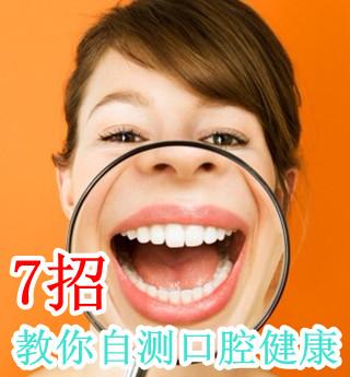 7招教你自测口腔健康
