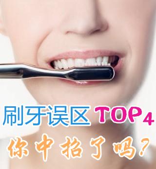 刷牙误区top4,你中招了吗?