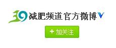 关注39减肥频道官方微博