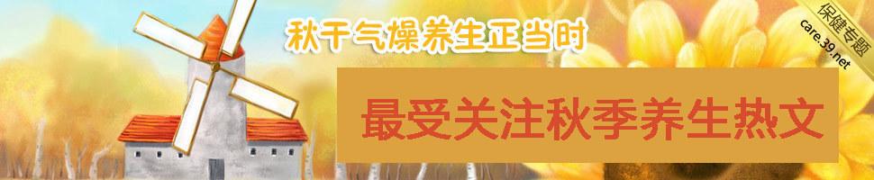 39保健频道热文