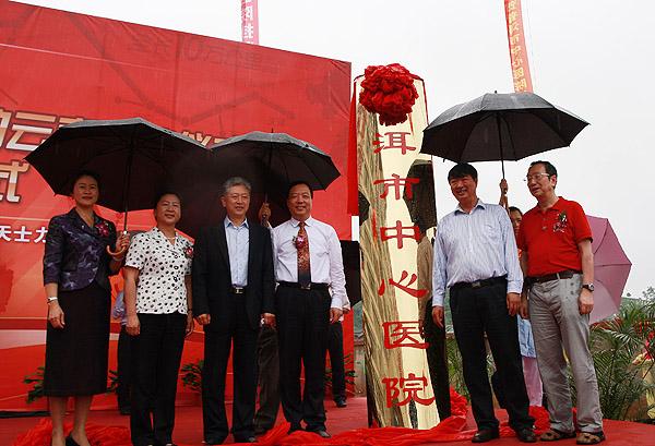 7月17日,来自云南省和普洱市以及天士力集团董事长闫希军共同为普洱市中心医院揭牌(摄影 聂爽)