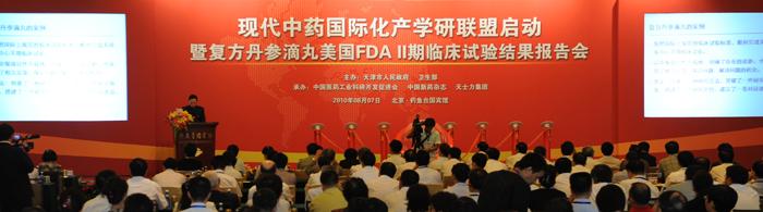 2010复方丹参滴丸美国FDA 二期临床试验结果报告会