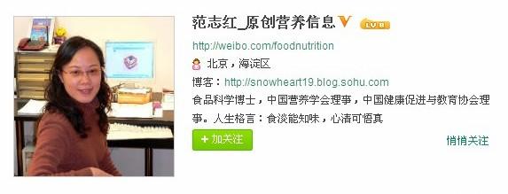 范志红教授微博截图