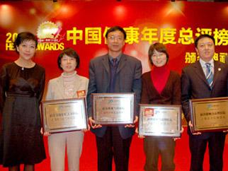 2008中国健康年度总评榜