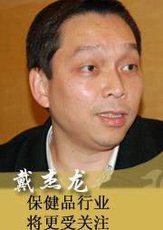 专访康魄戴杰龙:保健品行业将更受关注