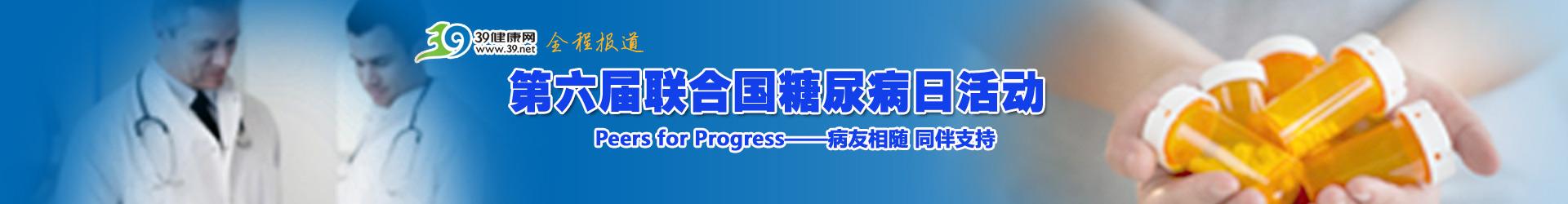 2012年联合国糖尿病日