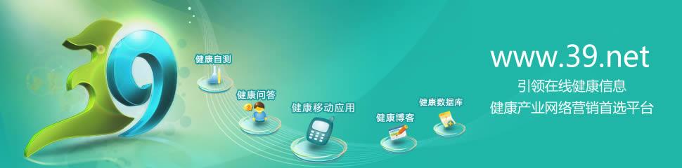 39健康网 健康产业网络营销首选平台